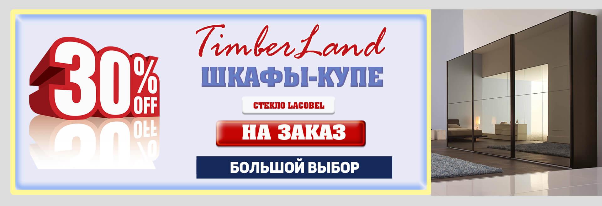 http://tckarusel.by/timberland.jpg